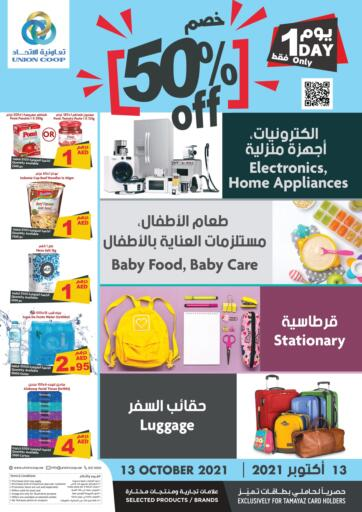 UAE - Sharjah / Ajman Union Coop offers in D4D Online. 50% Off. 50% Off! Offer Going On For Food, Non-Food, Fresh Fruits & Vegetables, Groceries, Home Needs, Gadgets Etc. Don't Miss This Chance. Get Your Favorites At Best Price! Hurry Up.  This offer is valid Only On 13th October 2021. Get Ready For The Shopping!!! Happy Shopping!. Only On 13th October