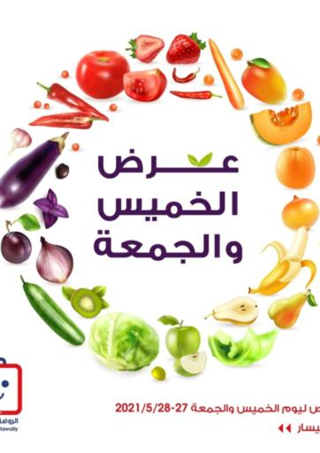 Kuwait Al Rawda & Hawally Coop Society offers in D4D Online. Thursday and Friday offer. . Till 28th May
