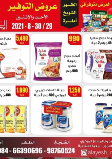 Kuwait Al Ayesh Market offers in D4D Online. Special Offer. . Till 30th August
