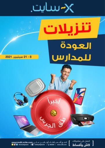 Kuwait X-Cite offers in D4D Online. Back To School Sale. . Till 21st September