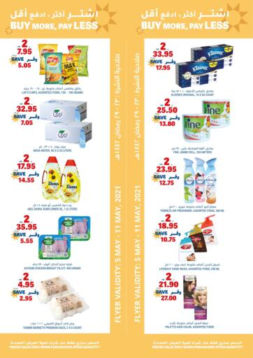 KSA, Saudi Arabia, Saudi - Jubail Tamimi Market offers in D4D Online. Buy More Pay Less. Now you can get your products from your favorite brands during the 'Buy More, Pay Less' at Tamimi Market Stores. This offer is only valid Till 11th May 2021.. Till 11th May