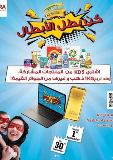 Kuwait ZAHRA COOPERATIVE SOCIETY offers in D4D Online. Back To School. . Till 30th September