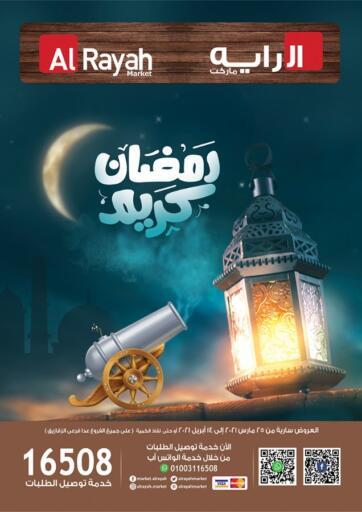 Egypt - Cairo Al Rayah Market   offers in D4D Online. Ramadan Kareem. . Till 14th April