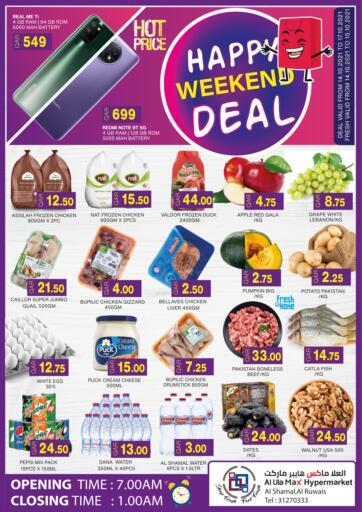 Qatar - Al Khor Al Ula Max Hypermarket offers in D4D Online. Happy Weekend Deal. . Till 17th October