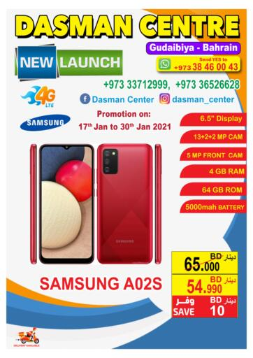 Bahrain Dasman Centre offers in D4D Online. New Launch. . Till 30th January