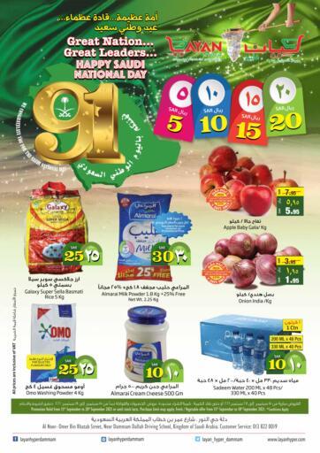 KSA, Saudi Arabia, Saudi - Dammam Layan Hyper offers in D4D Online. Happy Saudi National Day. . Till 28th September
