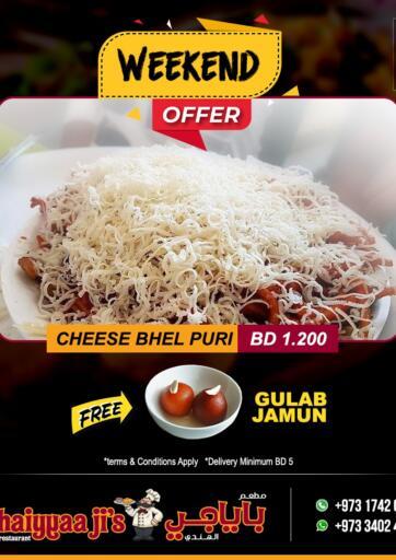 Bahrain Bhaiyyaa Ji's Indian Restaurant offers in D4D Online. Weekend Offer. Weekend Offer @ Bhaiyyaa Ji's Indian Restaurant. This offer is valid Till  19th June.. Till 19th June