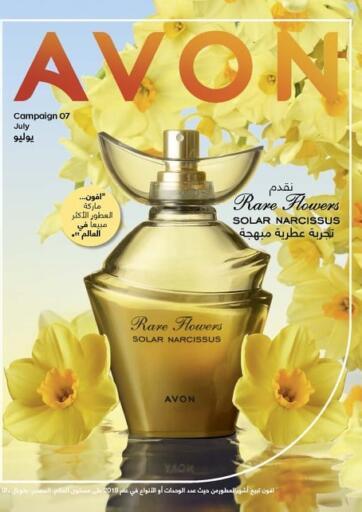 Egypt - Cairo Avon  offers in D4D Online. July Catalogue. . Till 31st July