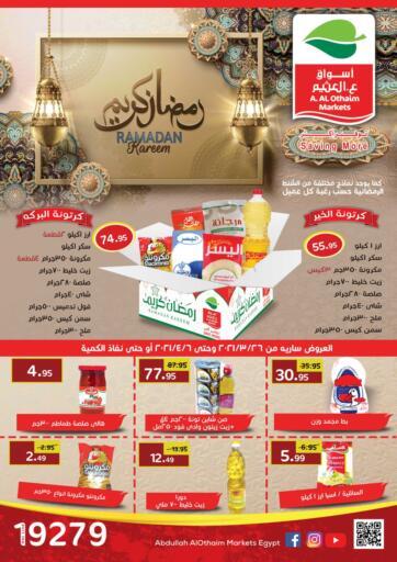 Egypt - Cairo Othaim Market   offers in D4D Online. Ramadan Offers. . Till 6th April