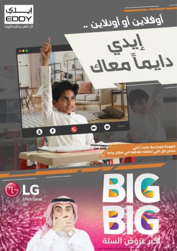 KSA, Saudi Arabia, Saudi - Dammam EDDY offers in D4D Online. BIG BiG. EDDY is here with BIG BiG Offers on your way for you. Get Exclusive Discounts on Furniture, Home Needs etc. at their store Till 07th September 2021. Enjoy Shopping!!!!. Till 07th September