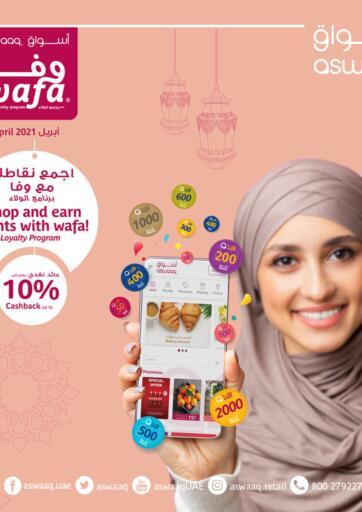 UAE - Dubai Aswaaq Supermarket offers in D4D Online. Weekend Offers. . Till 4th April