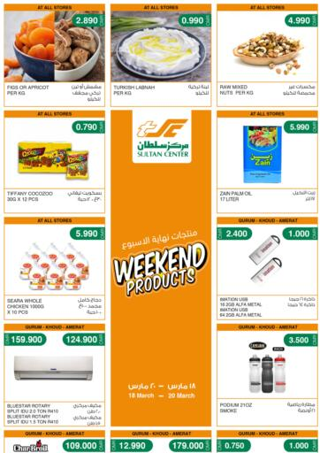 Oman - Muscat Sultan Center  offers in D4D Online. Weekend Products. . Till 20th March