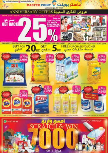 Bahrain Master Point  offers in D4D Online. ANNIVERSARY FEST. Get the ANNIVERSARY FEST! on every product you purchase. hurry up to Master Point,! offers on Groceries, Clothes , etc,...Get it now. offers are valid till  10th November 2020. Enjoy Shopping!. Till 10th November