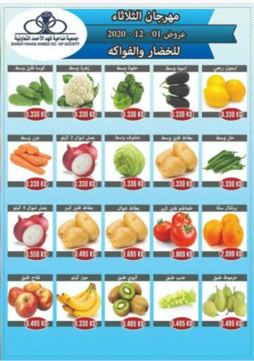 Kuwait Fahd Al Ahmad Cooperative Society offers in D4D Online. Deal Of The Day. . Only on 1st December