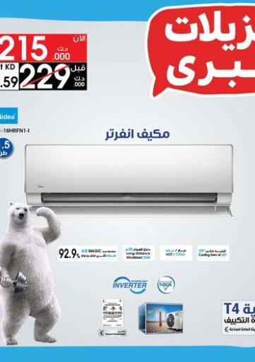 Kuwait Best Al Yousifi  offers in D4D Online. Big Sale. . Until Stock Last