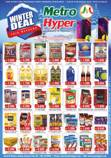 Kuwait Metro Hyper offers in D4D Online. Winter Deal. . Till 9th December