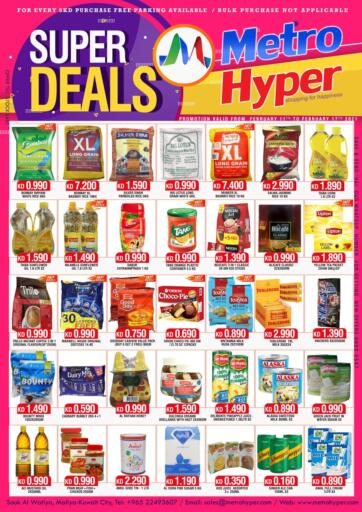 Kuwait Metro Hyper offers in D4D Online. Super Deals. . Till 17th February