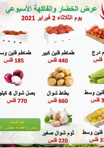 Kuwait Abdullah Al-Mubarak Co-op. Society offers in D4D Online. Fresh Deals. . Only on 2nd February