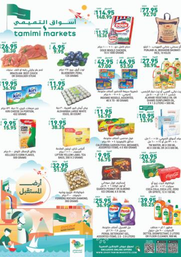 KSA, Saudi Arabia, Saudi - Dammam Tamimi Market offers in D4D Online. National Day Offers. Now you can get your products for exciting prices from your favorite brands during the 'National Day Offers'  at Tamimi Market. Offer Valid Till 21st September. Happy Shopping.. Till 21st September