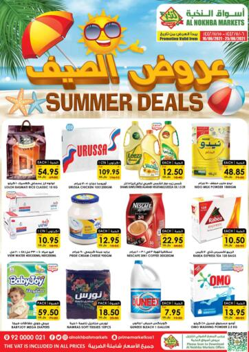 KSA, Saudi Arabia, Saudi - Sakaka Prime Supermarket offers in D4D Online. Summer Deals. Now you can get your daily products from your favorite brands during the 'Summer Deals' at Prime Supermarket Stores. This offer is only valid Till 25th June 2021.. Till 25th June