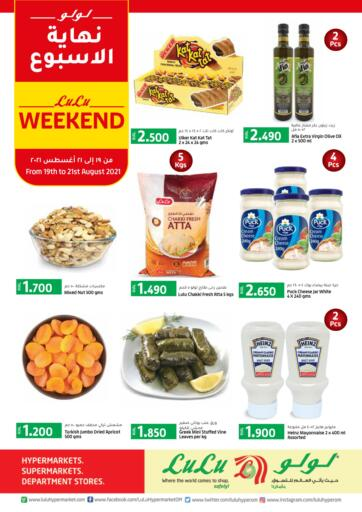 Oman - Salalah Lulu Hypermarket  offers in D4D Online. Lulu Weekend. Lulu  Hypewrmarket there with Amazing Offers. Get Exclusive Discounts on selected Items at their store Till 21st August 2021. Enjoy Shopping!!!!. Till 21st August