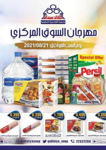 Kuwait Qadisiyah Cooperative Society offers in D4D Online. Central Market Festival. . Only On 21st August
