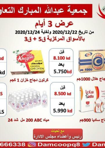 Kuwait Abdullah Al-Mubarak Co-op. Society offers in D4D Online. 3 Days Offer. . Till 24th December