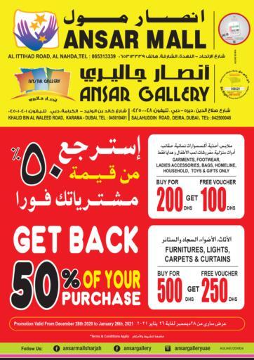 عروض أنصار جاليري الإمارات العربية المتحدة , الامارات - دبي في دي٤دي أونلاين. استرجع ٥٠% من مشترياتك فورا. . حتى ٢٦ يناير
