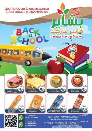 Egypt - Cairo Bashayer hypermarket offers in D4D Online. Back To School. . Till 15th November