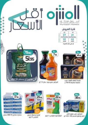 KSA, Saudi Arabia, Saudi - Qatif Muntazah Markets offers in D4D Online. Best Prices. Now you can get your daily products from your favorite brands during the 'Best Prices' at Muntazah Markets Store! This offer is only valid Till 9th February 2021.. Till 9th February