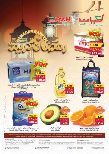 KSA, Saudi Arabia, Saudi - Qatif Layan Hyper offers in D4D Online. Ramadan Offers. . Till 5th May