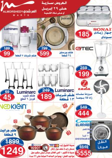 Egypt - Cairo Al Morshedy  offers in D4D Online. Special Offer. . Till 29th April