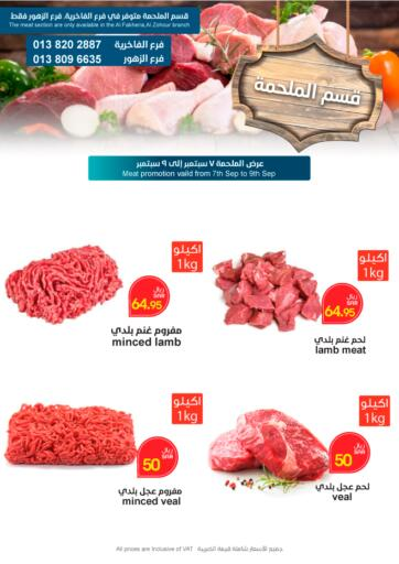 KSA, Saudi Arabia, Saudi - Dammam Consumer Oasis offers in D4D Online. Meat Offers. Meat Offers Is Available Consumer Oasis. Get Amazing Offer For Groceries And Other Selected Items. Offer Valid Till 9th September 2021. Have A Great Shopping.. Till 9th September