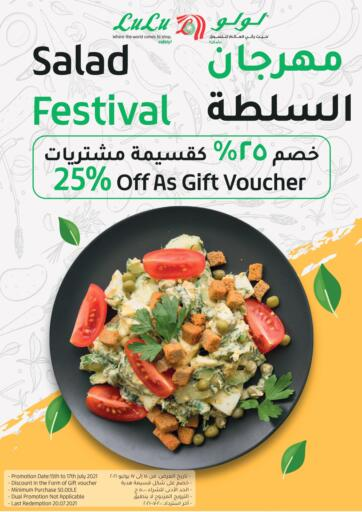 Egypt - Cairo Lulu Hypermarket  offers in D4D Online. Salad Festival. . Till 17th July