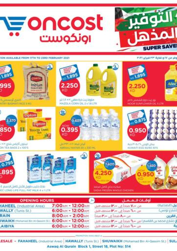 Kuwait Oncost offers in D4D Online. Super Saver. Rush Now To Your Nearest Oncost Store And Get Favorite Products At Best Price With Their Super Saver Offer Valid Till 23rd February 2021 Enjoy Shopping!!!. Till 23rd February