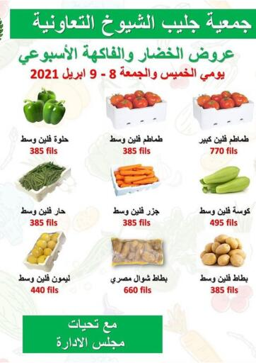 Kuwait Jleeb Coop offers in D4D Online. Weekly Vegetable & Fruits Offers. . Till 9th April