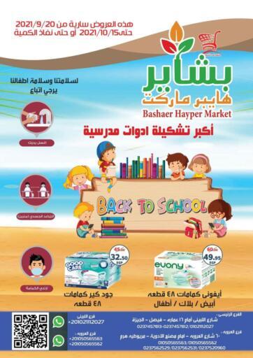 Egypt - Cairo Bashayer hypermarket offers in D4D Online. Back to School 📚✏️. . Till 15th October