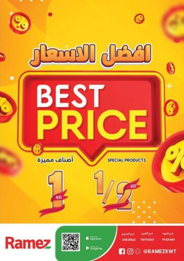 Kuwait Ramez offers in D4D Online. Best Price. . Until stock Last