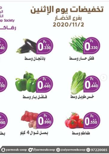 Kuwait Al Yarmouk Cooperative Society offers in D4D Online. Fresh Deals. . Only On 2nd November