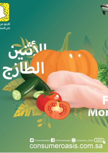 KSA, Saudi Arabia, Saudi - Dammam Consumer Oasis offers in D4D Online. Fresh Monday. Fresh Monday Is Available Consumer Oasis. Get Amazing Offer For Groceries And Other Selected Items. Offer Valid Only On 16th August 2021. Have A Great Shopping.. Only On 16th August