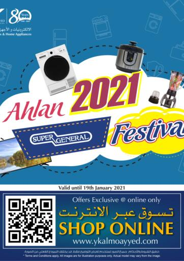Bahrain Y.K. Almoayyed & Sons ( Electronics) offers in D4D Online. SHOP ONLINE – Ahlan 2021 SUPER GENERAL FESTIVAL. . Till 19th January