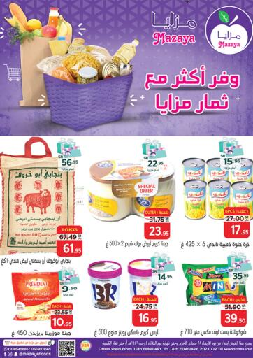 KSA, Saudi Arabia, Saudi - Qatif Mazaya offers in D4D Online. Special Offer. Now you can get your daily products from your favorite brands during the 'Special Offer' at Mazaya Store! This offer is only valid Till 16th February 2021.. Till 16th February