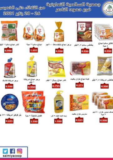 Kuwait Salmiya Co-op Society offers in D4D Online. Special Offer @Hamoud Al Nasser Branch. . Till 28th January