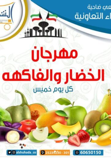 Kuwait Alshuhada co.op offers in D4D Online. Fresh Deals. . Until Stock Last