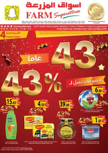 KSA, Saudi Arabia, Saudi - Al Hasa Farm Superstores offers in D4D Online. Discounts upto 43%. Now you can get your products from your favorite brands during the 'Discounts upto 43%' at Farm Superstores. This offer is only valid Till Till 23rd March 2021.. Till 23rd March