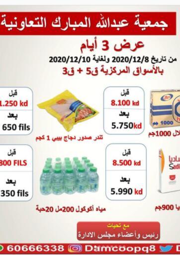 Kuwait Abdullah Al-Mubarak Co-op. Society offers in D4D Online. Three Days Offer. . Till 10th December