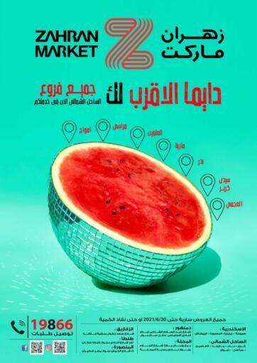 Egypt - Cairo  Zahran Market offers in D4D Online. Hello Summer. . Till 20th June