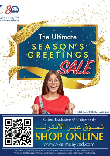 Bahrain Y.K. Almoayyed & Sons ( Electronics) offers in D4D Online. Seasons Greetings Sale. . Till 2nd January
