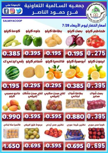 Kuwait Salmiya Co-op Society offers in D4D Online. Vegetables and fruits Offers. . Only On 28th July