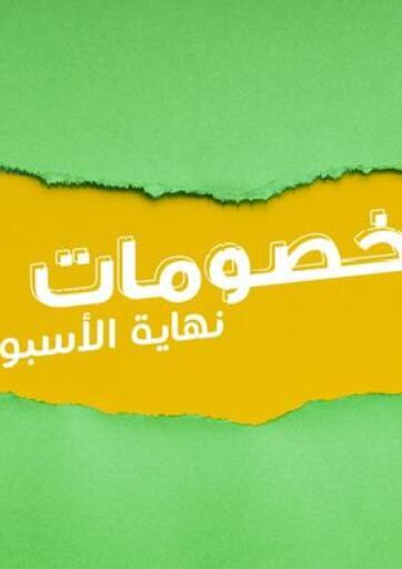 Egypt - Cairo Kheir Zaman  offers in D4D Online. Weekend Offers. Weekend Offers Available At Kheir Zaman. Offer Valid Till 18th September. Enjoy Shopping!!!. Till 18th September